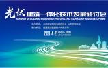 光伏建筑一体化技术发展研讨会即将开幕