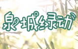 """""""環保福?!背龅览?!一首《泉城綠動》,唱響濟南的碧水藍天"""
