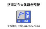 阵风7级!济南市发布大风蓝色预警信号