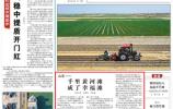 《人民日报》头版点赞山东:千里黄河滩 成了幸福滩