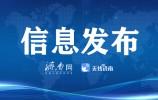 任前公示:博兴县 、单县县委书记拟任副厅级领导职务