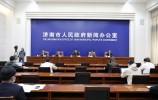 第四届中国·济南新动能国际高层次人才创新创业大赛启动
