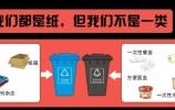 """不是所有纸都叫""""可回收物"""""""