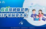 济南市疾控中心:已经接种第一剂疫苗的市民不着急接种第二针