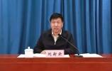 山西省副省长、省公安厅厅长刘新云涉嫌严重违纪违法 接受审查调查