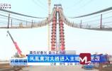 视频 | 济南市跨黄及铁路枢纽工程加快推进