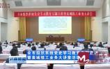 全市组织系统党史学习教育专题宣讲暨泉城组工业务大讲堂活动举行
