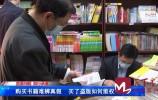 问政 | 2020年就查处超过100万册 盗版书为何屡禁不绝?