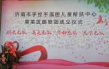 济南市手拉手孤贫儿童帮扶中心莱芜区鹏泉团成立