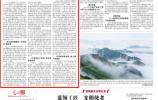 """《光明日报》头版头条点赞山东理论宣传工作:打造无处不在的""""宣讲时间"""""""