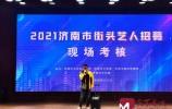济南市完成2021年首批街头艺人现场考核 今年将最大程度给予艺人自由