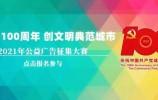 """""""迎建党100周年 创文明典范城市""""2021年公益广告征集大赛活动来啦!"""