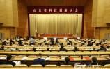 山东省科技创新大会在济举行