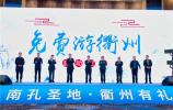 """""""南孔圣地•衢州有礼""""城市品牌推介会在济南举行"""