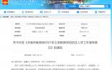 济南市教育局发布2021年义务教育学校招生入学工作指导意见