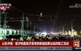 央视 |济南:胶济铁路至济青高铁联络线黄台站改施工完成