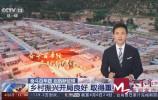 央视 | 济南长清区推动打造乡村振兴齐鲁样板