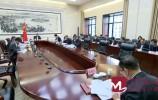 视频 | 孙述涛主持召开市政府常务会议 研究安全生产等工作