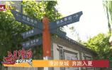 大明湖、护城河、图书馆、南丰戏楼……漫游泉城,解锁济南味