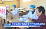 视频 | 济南市已累计完成疫苗接种超411万剂次