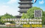 """济南市委书记孙立成这样畅谈""""万亿城市新征程"""""""