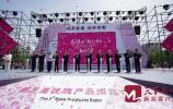 视频 | 第三届玫瑰产品博览会在济南开幕 赵树丛孙述涛格里戈尔·波罗扎诺夫出席