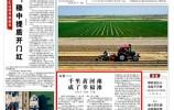 央媒看山东丨《人民日报》头版点赞山东:千里黄河滩 成了幸福滩