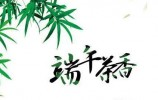 【网络中国节·端午】文化和旅游部:端午假期做好个人防护 安全文明出游