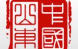 """""""爱山东""""探路政务APP适老化 """"老年专区""""让指尖办事更省心"""