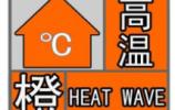 局部地區超過39℃!濟南高溫黃色預警信號升級為高溫橙色預警信號