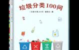 【转载要闻】省住房城乡建设厅组织编写并出版发行《垃圾分类100问》