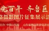 """""""建党百年 齐鲁巨变""""网络摄影图片征集展示活动启动"""