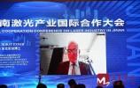 2021济南激光产业国际合作大会开幕