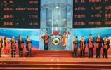 齐鲁银行在主板上市 孙立成黄红元参加上市仪式