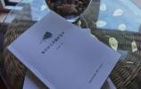 文学评论家许庆胜评论集《张庆和文学创作艺术》出版发行