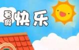 定了!济南中小学7月7日起放暑假,高中7月14日起放暑假