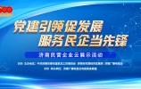 济南民营企业云展示   嘉林集团:深耕主业创新发展 打造中国建设工程领域一流品牌