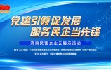 济南民营企业云展示   凯瑞集团:建立餐饮为主的全产业链发展平台