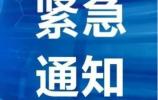 暂停一切教学活动!济南市教育局紧急通知!
