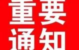 """暂停一切教学活动!济南市教育局发布台风""""烟花""""防御紧急通知!"""