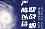 """台风""""烟花""""即将过境,该如何防范? 济南发布提醒"""