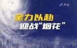 直播 | 全力以赴 迎战台风