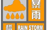 济南发布暴雨橙色预警信号