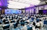 2021青岛国际标准化大会开幕