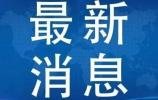 济南解除暴雨橙色预警信号