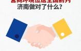 编辑部观察 | 营商环境位居全国前列,济南做对了什么?
