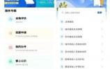 """山东:社会救助数字平台在""""爱山东""""APP开设服务专区"""