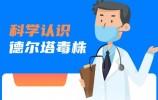 图个明白 | 济南市疫情防控温馨提示