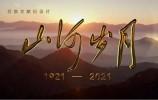 百集文献纪录片《山河岁月》三十二集《宝塔山下》