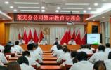 中国移动山东公司莱芜分公司召开警示教育专题会议